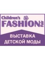 Международная выставка детской моды Children's FASHION Fair 2018!