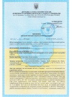 Сертифікати якості